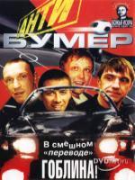 Постер к фильму Антибумер (2004)