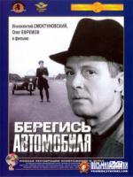 Постер к фильму Берегись автомобиля (1966)