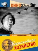 Постер к фильму Беспокойное хозяйство (1946)