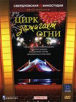 Постер к фильму Цирк зажигает огни (1972)