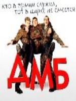 Постер к фильму ДМБ. Снова в бою (2001)