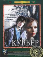 Постер к фильму Курьер (1986)