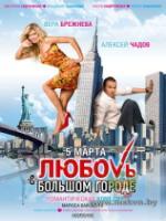 Постер к фильму Любовь в большом городе (2009)