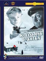 Постер к фильму Начальник Чукотки (1966)