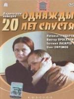 Постер к фильму Однажды 20 лет спустя (1980)