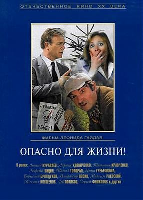 Постер к фильму Опасно для жизни (1985)