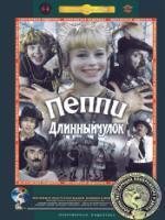 Постер к фильму Пеппи Длинный чулок (1984)