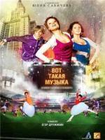 Постер к фильму Первая любовь (2009)