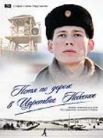 Постер к фильму Петя по дороге в Царствие Небесное (2009)