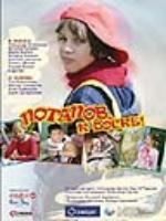 Постер к фильму Потапов, к доске! (2007)