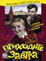 Постер к фильму Приходите завтра (1963)