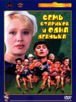 «Семь Стариков И Одна Девушка» — 1968