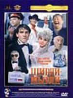 Постер к фильму Ширли-мырли (1995)