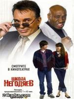 Постер к фильму Школа негодяев / School for Scoundrels (2006)