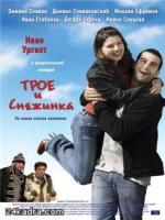 Постер к фильму Трое и снежинка / Трое и Снежинка (2007)
