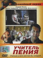 Постер к фильму Учитель пения (1972)