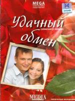 Постер к фильму Удачный обмен (2007)