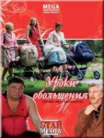 Постер к фильму Уроки обольщения (2008)