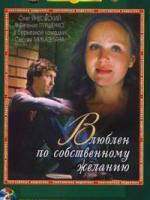 Постер к фильму Влюблен по собственному желанию (1982)