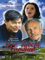 Постер к фильму Все будет хорошо (1995)